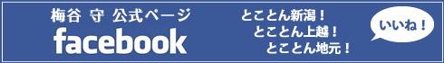 梅谷守フェイスブックページ。とことん新潟!とことん上越!とことん地元!