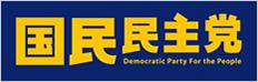 民進党ホームページ