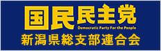 民進党新潟県総支部連合会ホームページ
