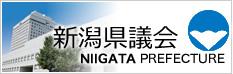 新潟県議会ホームページ