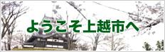 上越市ホームページ