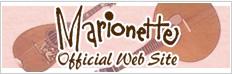 マリオネットホームページ