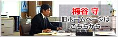 梅谷守旧ホームページ