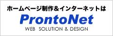 ProntoNetホームページ